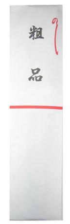 塗箸用紙袋 粗品・のし(1膳・2膳兼用)