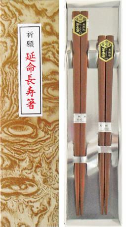 茶木箸二膳