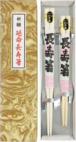 白木箸二膳(長寿巻)